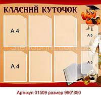 Класний куточок Код-01509