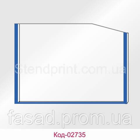 Кишеня А3 горизонтальна кант синій Код-02735
