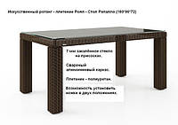 Стол Рапалло 160*90*72, Роял, мебель для дома, мебель для гостиницы, мебель для ресторана, мебель для бассейна