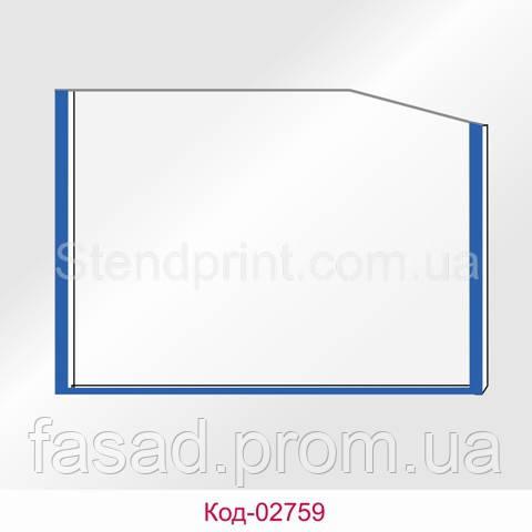 Кишеня А2 горизонтальна кант синій Код-02759