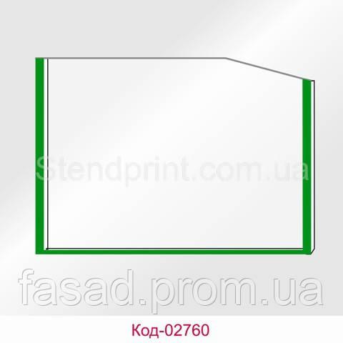 Кишеня А2 горизонтальна кант зелений Код-02760