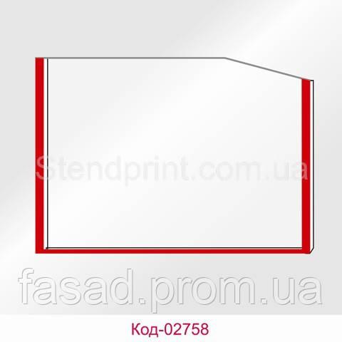 Кишеня А2 горизонтальна кант червоний Код-02758