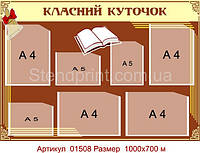 Школьный уголок Код-01508