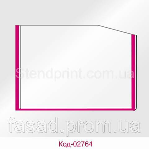Кишеня А2 горизонтальна кант рожевий Код-02764