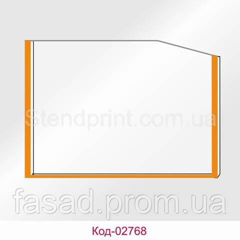 Кишеня А2 горизонтальна кант помаранчевий Код-02768