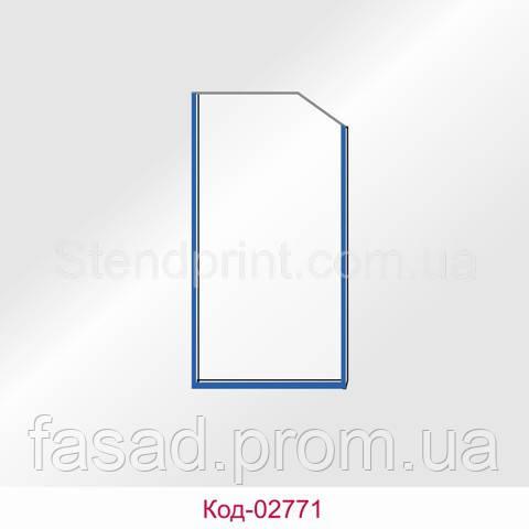 Кишеня під єврофлаєр вертикальна кант синій Код-02771