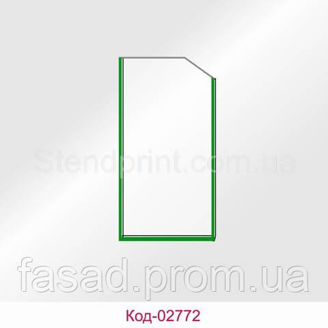 Кишеня під єврофлаєр вертикальна кант зелений Код-02772