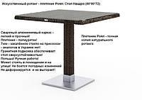 Стол Квадро 80*80*72, Роял, мебель для дома, мебель для сада, мебель для ресторана, мебель для бассейна