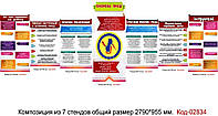 Куточок охорони праці на підприємстві Код-02834