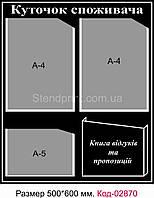 """Куточок споживача"" Код-02870"