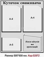 """Куточок споживача"" Код-02872"