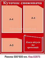 """Куточок споживача"" Код-02875"