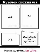 """Куточок споживача"" Код-02876"