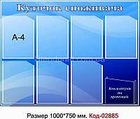 "Стенд ""Куточок споживача"" Код-02885"