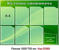 "Стенд ""Куточок споживача"" Код-02886"