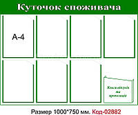 """Куточок споживача"" Код-02882"