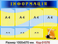 Информационный стенд Код-01576