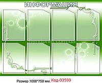 Стенд інформаційний пластиковий Код-03599
