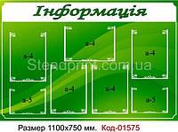 Информационный стенд Код-01575