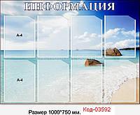 Стенд інформаційний пластиковий Код-03592