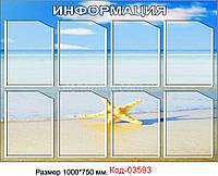 Стенд інформаційний пластиковий Код-03593