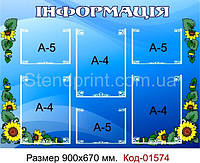 Информационный стенд Код-01574