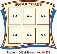 Информационный стенд Код-01573