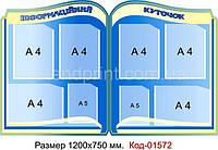 Информационный стенд Код-01572