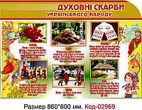 Украинская литература Код-02969