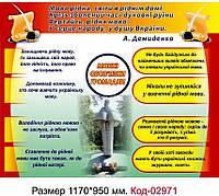 Уголок Украинского языка Код-02971