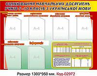 Уголок Украинского языка Код-02972