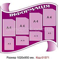 Информационный стенд Код-01571