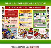 """Стенд """"Правила поведінки на дорозі"""" Код-02990"""
