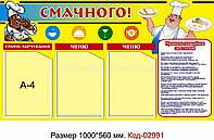 """Стенд пластиковий """"Меню"""" Код-02991"""