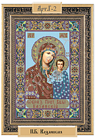 Схема для вышивки бисером на габардине - Пресвятая Богородица «Казанская» (Код: Схема, А3, Габардин, Арт.Г-2)