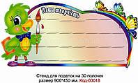 """Стенд для оформления детских работ """"Наша творчість"""" Код-03018"""