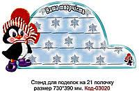 Стенд з поличками для виставки дитячої творчості Код-03020