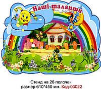 Стенд з поличками для виставки дитячої творчості Код-03022