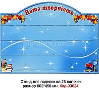 Стенд з поличками для виставки дитячої творчості Код-03024