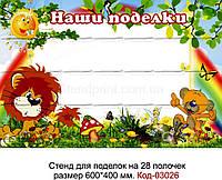 Стенд з поличками для виставки дитячої творчості Код-03026