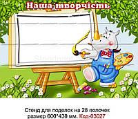 Стенд з поличками для виставки дитячої творчості Код-03027