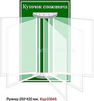 Уголок покупателя перекидной Код-03046