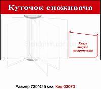 Куточок споживача з об'ємною кишенею Код-03070