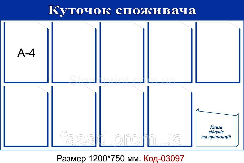 "Стенд ""Куточок споживача"" Код-03097"