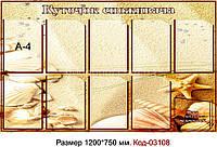 "Стенд ""Куточок споживача"" Код-03108"