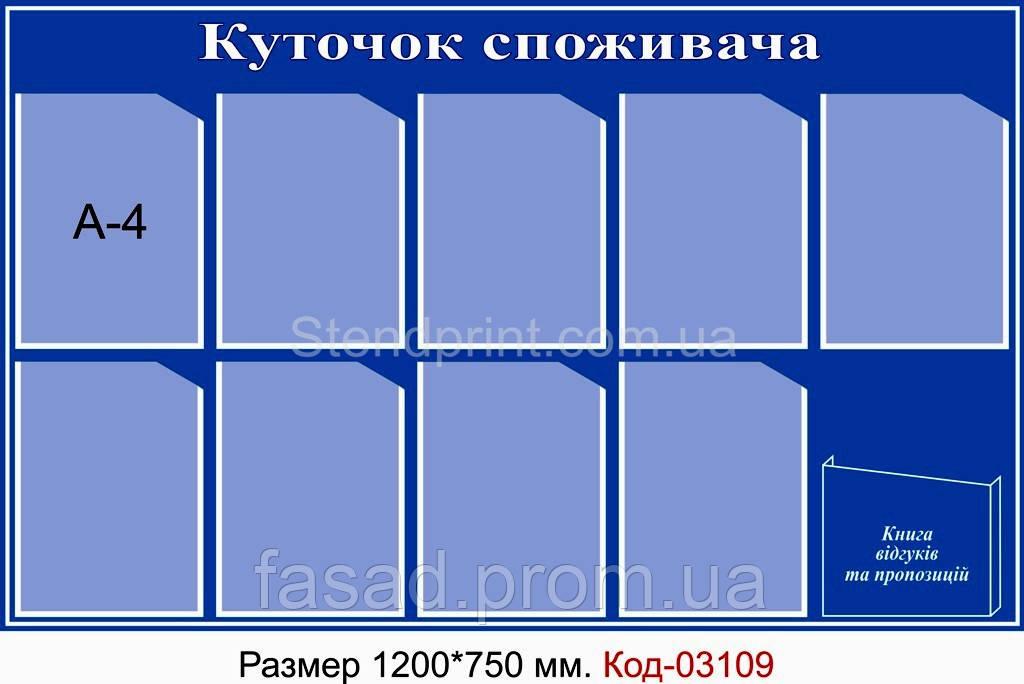 "Стенд ""Куточок споживача"" Код-03109"