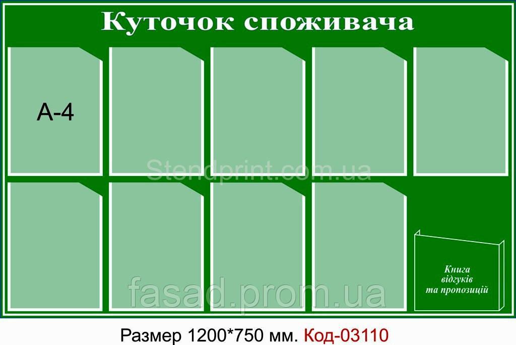 "Стенд ""Куточок споживача"" Код-03110"