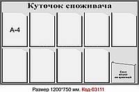 "Стенд ""Куточок споживача"" Код-03111"