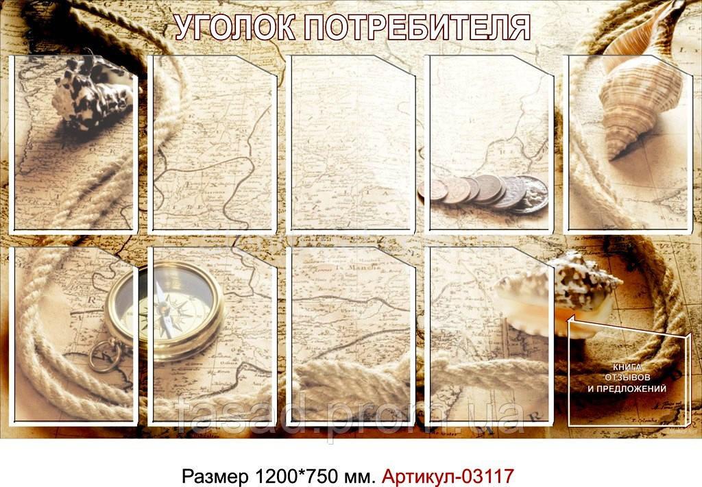 "Стенд ""Куточок споживача"" Код-03117"