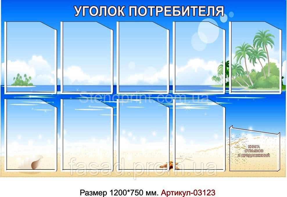 "Стенд ""Куточок споживача"" Код-03123"